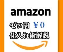 amazonでタダで商品をゲットする方法を教えます 知らなきゃ損!転売もOK ゼロ円で賢く仕入れて得する丸秘情報