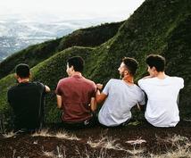 大人になってから友達を3人増やす方法を教えます 仕事関係以外の友達を作って、充実した日々を過ごしましょう