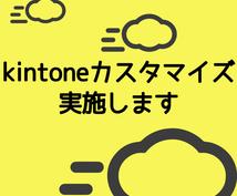 kintoneカスタマイズ実施します 3時間以内で実装可能なカスタマイズなら何でも実施致します