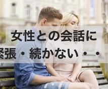 女性心理を知ってストレスのない恋愛へ手助けします 〜女心を見抜いて愛され男性へ〜