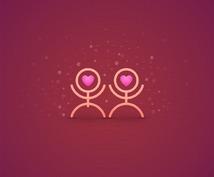 恋愛カウンセリング