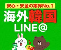 LINE@海外アカウント 韓国版を作成代行致します ☆情報配信・アフィリエイトビジネスを行なっている方へ☆