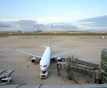 エアライン就活教えます 航空業界を目指している方のサポートをします!