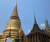 タイ旅行のプラン、相談、サポートします タイのインターナショナル大学に通う日本人が旅行をサポート
