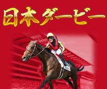 競馬G1【日本ダービー2017】の予想お教えします ☆春G1高松宮記念、天皇賞(春)、桜花賞 3連単的中♪♪