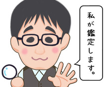 【鑑定歴16年】天孫降臨の地、宮崎で活動しているプロの占い師が鑑定する本格派手相占い。