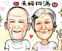 男女ペアの仲良しデータ似顔絵描いてます カップルでもご夫婦でもご両親でも男女ペアで円満に!