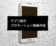 アプリ紹介、プロモーション映像制作承ります!【商用向け】