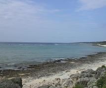 沖縄本島南部の旅行・移住など相談します 那覇からすぐ近くの知られざる「南部」教えます。