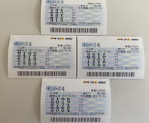 宝くじのナンバーズ4とロト6を当てやすくさせます 年末ジャンボ,スクラッチ,ロト7,競馬,競輪好きにもおすすめ