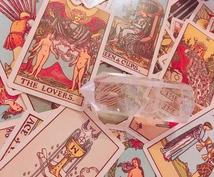 あの人との恋模様、気持ち等、恋愛について占います あなたに寄り添いながら、あの人との事をカードに聞いてみます*
