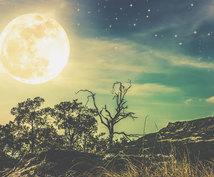 月星座を使って引き寄せ力を上げます 物事がうまくいかない・心が満たされない方へ