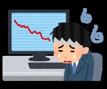 株の世界・現状・恐ろしさなどを教えます ~損失600万、借金200万で失ったものと得たもの~