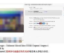 eBayで日本人が仕入れ続けている商品を暴露します 特殊なデータ分析で判明した、限られた人しか知らない情報