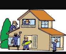 家のリフォームをプロの業者に無料でリフォームしてもらう裏技伝授