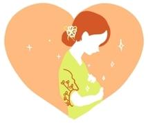 突然の妊娠、戸惑いの相談にのります 不安すぎて誰に相談すればいいの?って言う方。