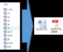Word・Excel等での文書作成を代行します ~現役PCインストラクターがご希望に合わせ迅速丁寧に作成~