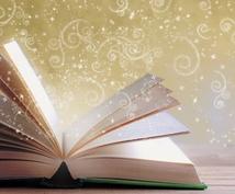 あなたの作品へ感想お届けします 小説・漫画・シナリオetc...作品を丁寧に読んでほしい方へ