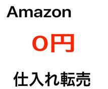 Amazonの商品を0円で買える方法教えます 副業をしてみたい方、Amazonの商品を無料で買いたい方へ