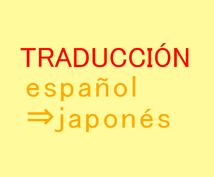 スペイン語から日本語への翻訳承ります 気になる記事やメッセージなどを日本語に