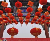 旅行&趣味で役立つ中国語教えます 世界各地に友達を作ってみませんか?