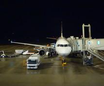 あなたにとって一番合った航空券をアドバイスします どの航空会社、どのチケットを購入すれば良いか悩んだ時に