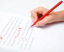 日常会話&専門文書OK!明瞭明快な英文添削をします 企業で日夜翻訳や英文添削をしていた英検1級保有者にお任せを!