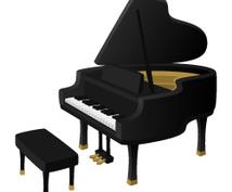 耳コピでピアノ楽譜をつくりデータで送信します あのCMの曲や、昔から弾いてみたい曲