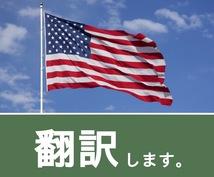 ☆最安価☆ニュアンスを大事にする日本語⇔英語翻訳【英検一級・アメリカでの小中学校卒業】