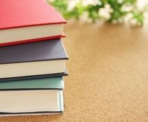あなたの小説や作品に感想付けて徹底的に話し合います 作品についてざっくばらんに語り合いたい方!