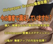 Hotpepper Beautyの集客改善します 元ホットペッパー営業が、お店の集客効果の改善を提案します!