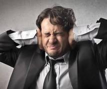 お仕事でお悩みの方へ!お仕事内容や対人関係のお悩み解決致します!
