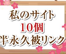 半永久seo被リンク10サイト(私のサイト)します オールドドメインで自分でもseoのため使用してる現役サイト