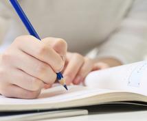 あなたの模試結果を分析して勉強のアドバイスを差し上げます