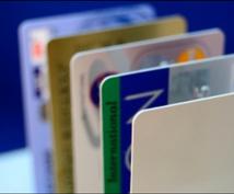 どんなクレジットカードを作ればいいのか教えます 1枚のみ、複数の組み合わせ方をお悩みのあなたへ