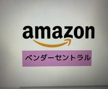 amazonベンダーセントラルに商品登録します カタログ編集権限が最強と言われるベンダーセントラル レビュー