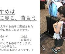 ランドセル購入に考えたこと、お伝えします 数万円のランドセル購入前に情報整理しませんか?