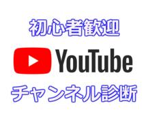 YouTubeチャンネルを診断します 【現役Webマーケッター兼ユーチューバー】