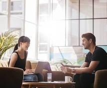 大企業人事が働き方、キャリアなどの相談うけます 1on1、コーチングスキルでモヤモヤする悩みにお答えします