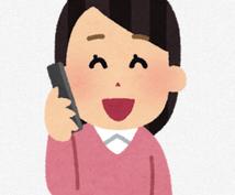 代わりにお電話致します 忙しい・難しい・やってほしいなど対応します!