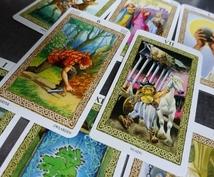 貴方と相性の良いカードを選んでじっくりと鑑定します ライトからヘビーまでしっかりと寄り添って占います。