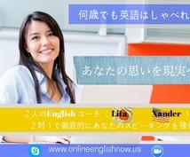 全く英語がダメな大人のあなたへ英会話レッスンします ネイティブ・日本人講師2人であなたのスピーキング全面サポート