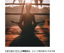 FXで勝ち続けるための瞑想法をお伝えします 難しくない瞑想法でトレードを楽にします