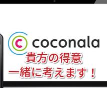 ココナラで貴方が出品出来るサービス考えます ココナラに登録したらまずはこれ!何を出品していいか考えます