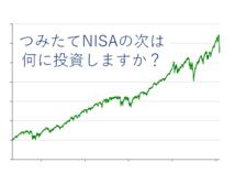 つみたてNISA枠を使った後の投資戦略教えます 長期投資が趣味の慶應理系院生が現状の最適解をアウトプット