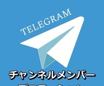 Telegramのチャンネルを宣伝します チャンネルメンバーが1000人増えるよう拡散します!