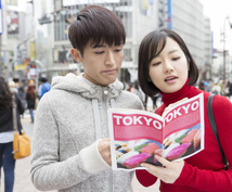 東京の観光ガイドがプラン作り&旅のサポートをします 東京旅行を計画しているけど、どうすれいいか分からない方へ!