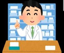 薬剤師による健康相談 日常に関することも受付ます さまざまな健康問題を抱えている方