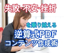 失敗・不安・挫折からの逆算式PDF作成法教えます 心理、脳科学視点の最後までやり遂げるコンテンツ作成法