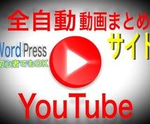 最安価格『全自動動画まとめサイト』提供します YouTube連携で全自動!好評により値上げ
